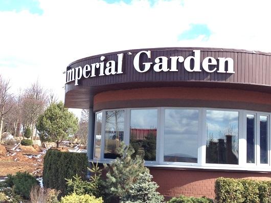 Садовый центр Империал Гарден