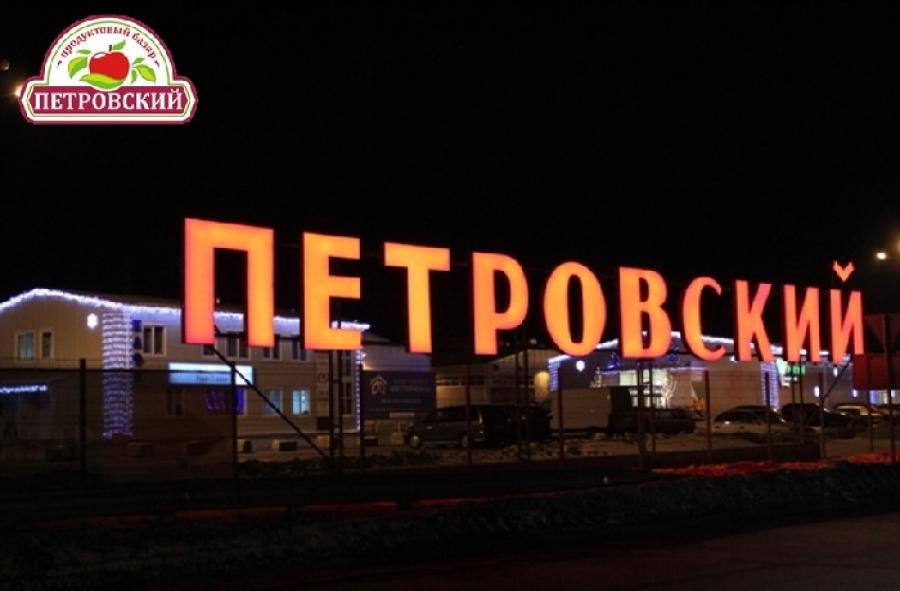 Петровский рынок новая рига схема проезда фото 338